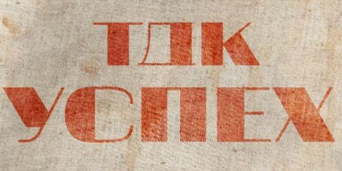 ТДК - Успех