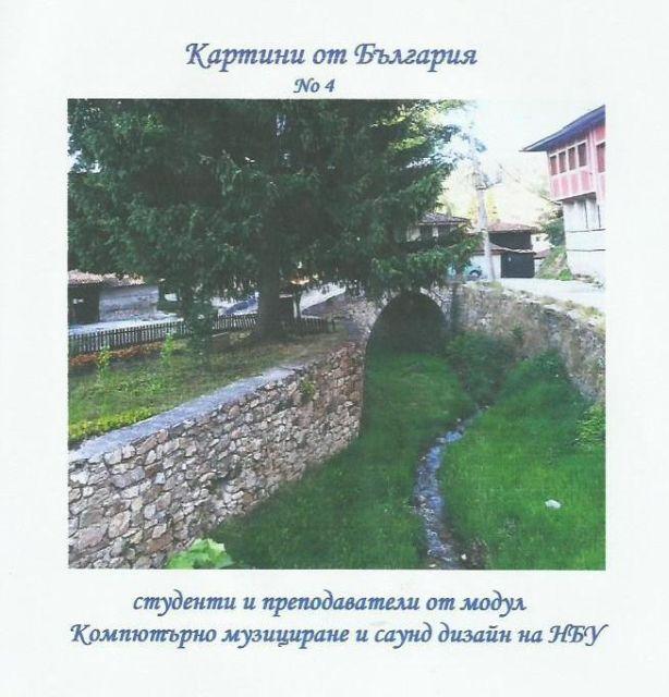 Картини от България – четвърта част