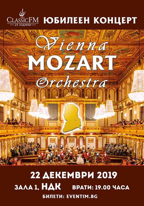 Концерт на Vienna Mozart Orchestra в София