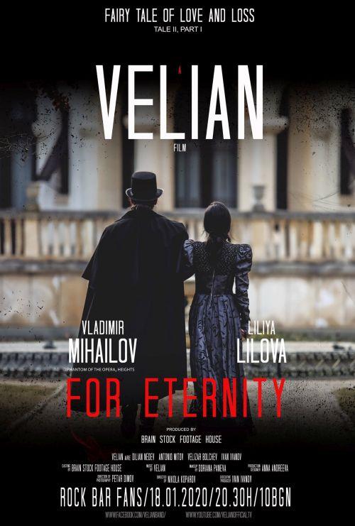 Концерти на Velian
