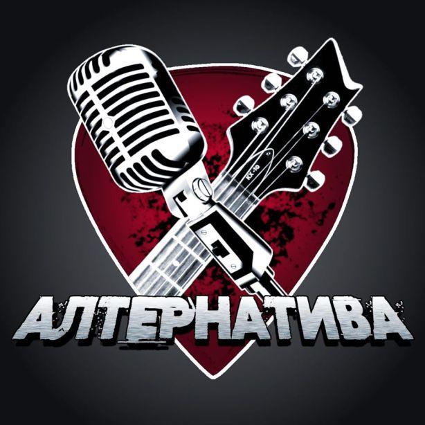 Алтернатива по радио Благоевград