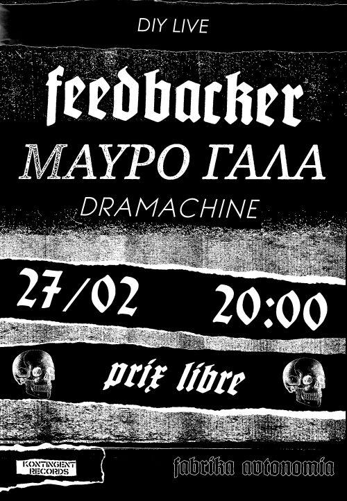 Концерт на Feedbacker, Mavro Gala и Dramachine