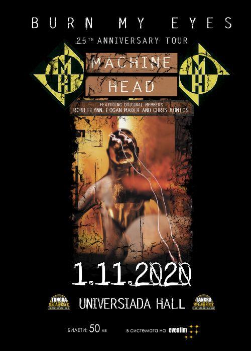 Концерт на Machine Head в София