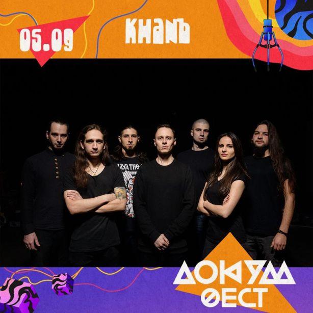 Khanъ на Lokum Fest 2020 в Бургас