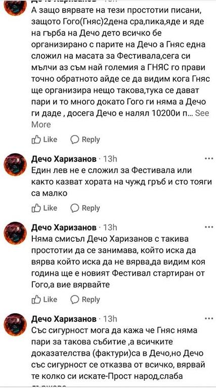 Дечо Харизанов говори за себе си в трето лице