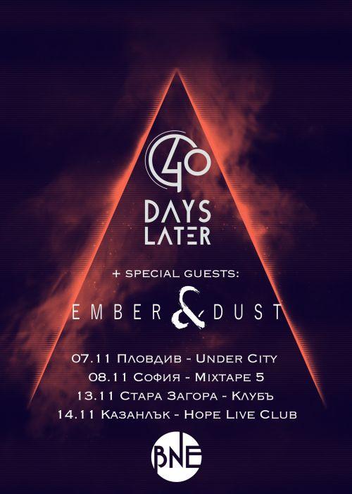 40 Days Later тръгват на кратка обиколка