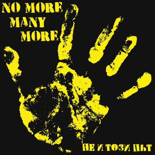 No More Many More - Не и този път