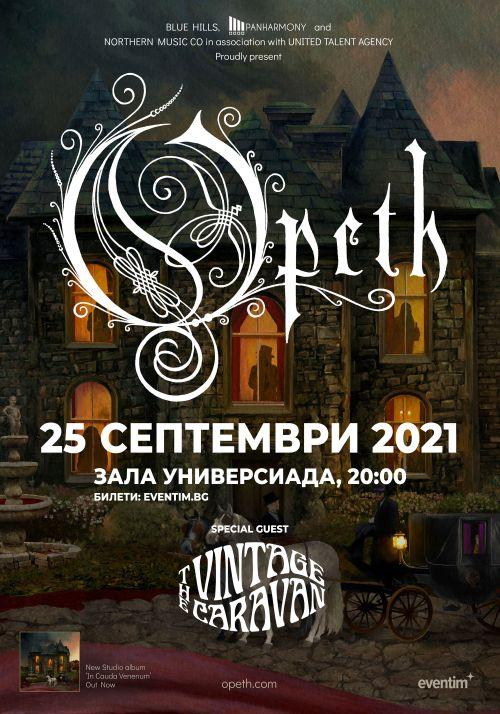Концерт на Opeth в София на 25 септември 2021 г.