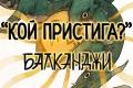 Балканджи - Кой пристига