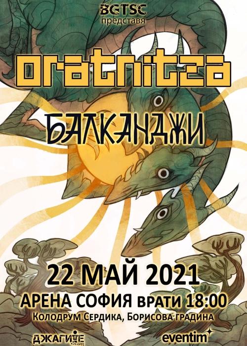 Концерт на Балканджи и Оратница