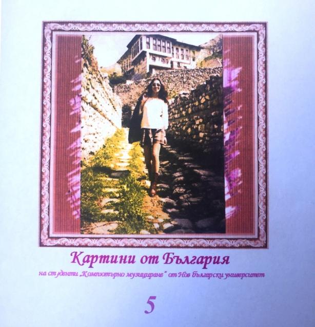 Картини от България 5