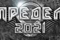 Мото рок фест Предел 2021