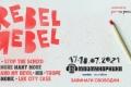 Rebel Rebel 2021