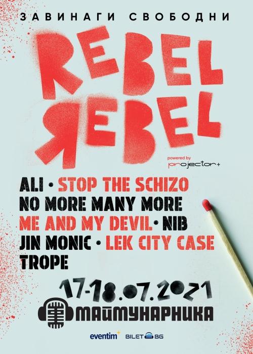 news_Rebel Rebel 2021 poster