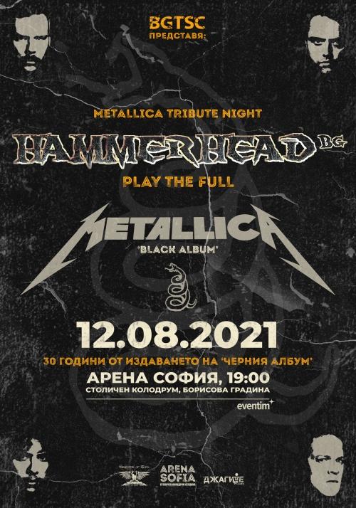 Трибют на Metallica с Hammerhead