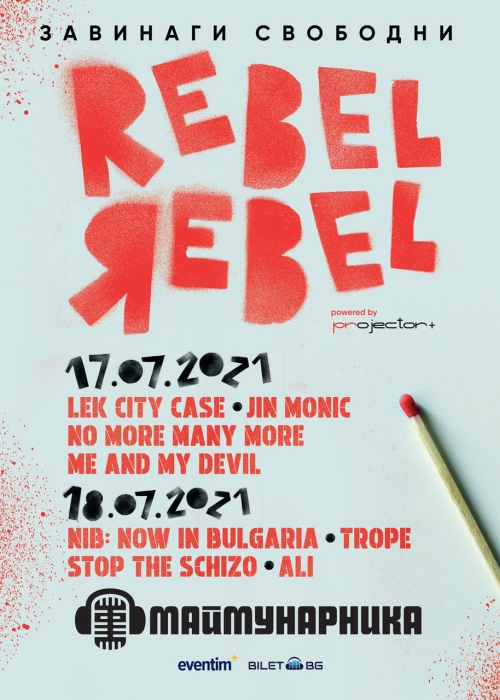 news_Rebel Rebel 2021 full poster