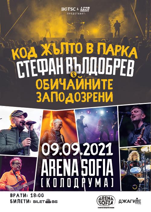 Концерт на Стефан Вълдобрев и Обичайните заподозрени