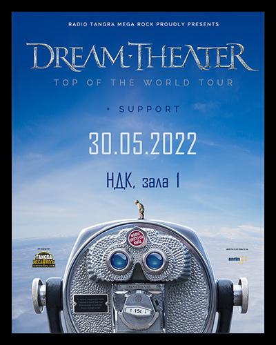 Dream Theater в София