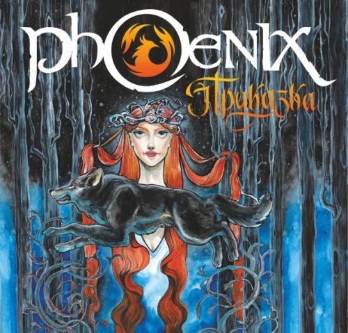 Phoenix - Приказка